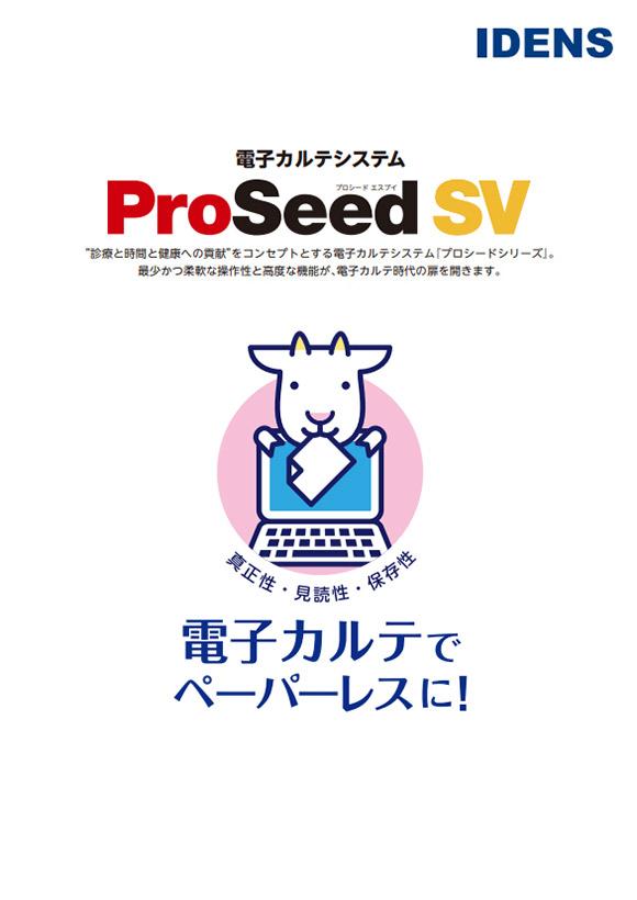 ProSeed SV:カタログ