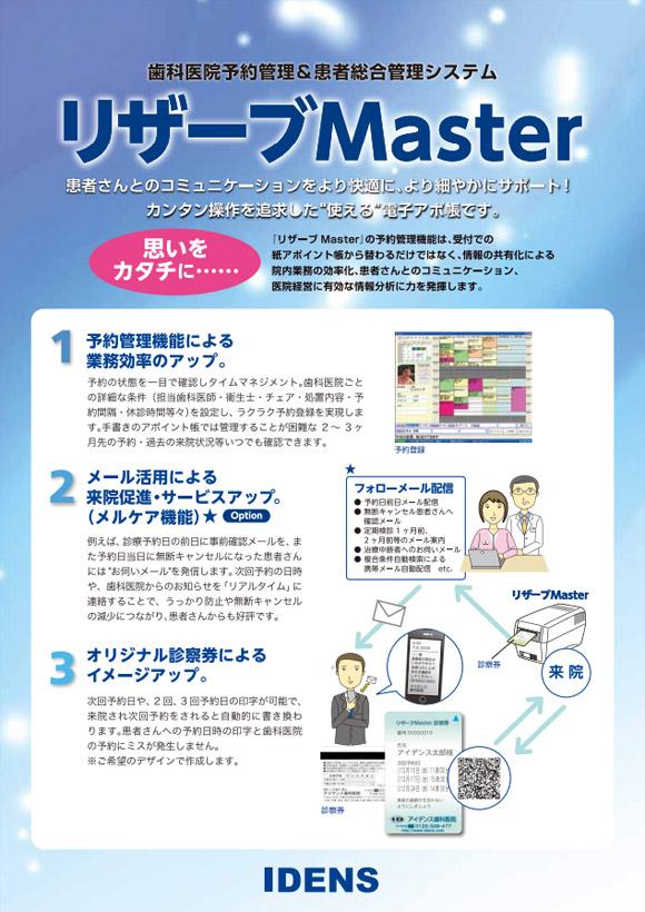 リザーブMaster:カタログ