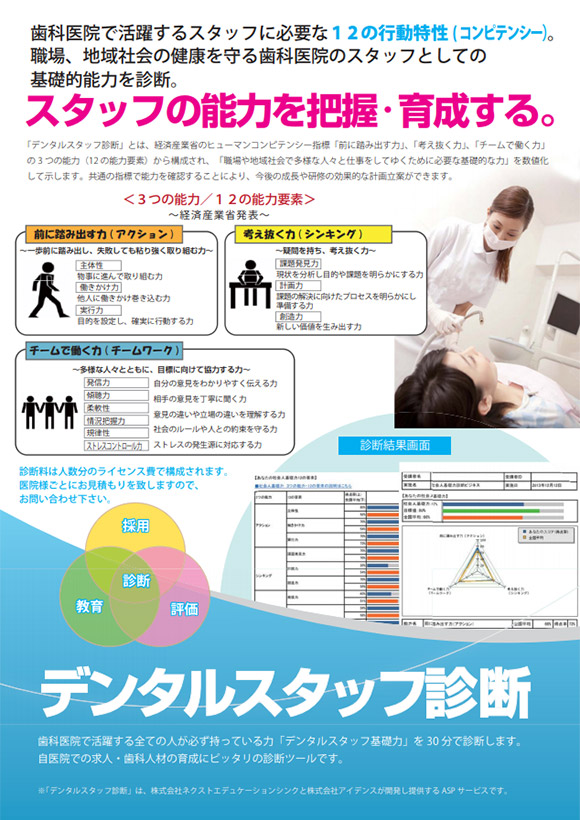スタッフ診断:カタログ