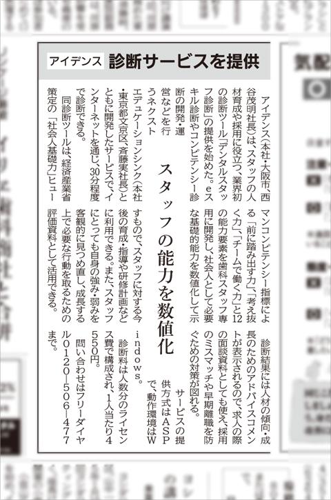日本歯科新聞掲載記事